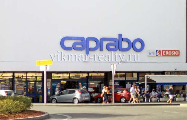 Торговый центр «Caprabo» на проспекте Вила де Бланес (Av. Vila de Blanes) в Ллорет де Мар